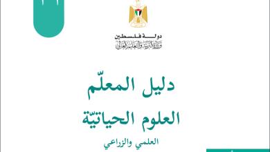 Photo of دليل المعلم الفلسطيني لتنفيذ منهاج العلوم الحياتية للحادي عشر علمي وزراعي