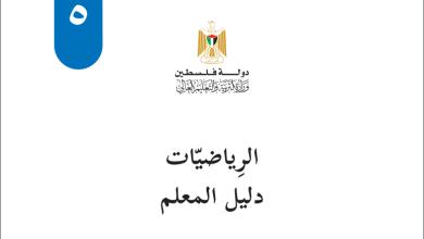 Photo of دليل المعلم الفلسطيني لتنفيذ منهاج الرياضيات للصف الخامس الطبعة الجديدة