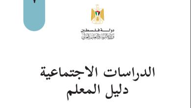 صورة دليل المعلم الفلسطيني لتنفيذ منهاج الدراسات الاجتماعية سابع الطبعة الجديدة