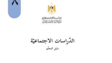 صورة دليل المعلم الفلسطيني لتنفيذ منهاج الدراسات الاجتماعية ثامن الطبعة الجديدة