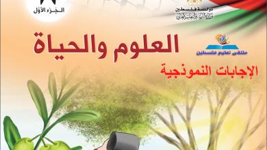 Photo of مجمع الإجابات النموذجية المتوفرة للكتب المدرسية للصف الثامن الفصل الأول