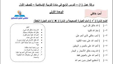 Photo of ورقة عمل رائعة لدرس أحب خالقي لمنهاج التربية الإسلامية الجديد أول الفصل الأول
