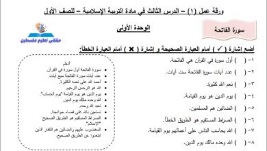 Photo of أواق عمل رائعة لدرس سورة الفاتحة لمنهاج التربية الإسلامية الجديد أول الفصل الأول