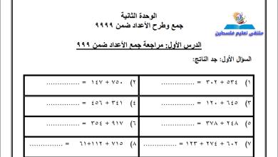 Photo of أوراق عمل رائعة لمراجعة جمع الأعداد ضمن 999 لمبحث الرياضيات ثالث الفصل الأول