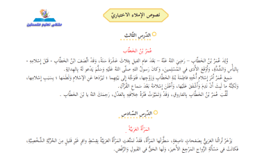 Photo of فقرات الإملاء الاختباري لمبحث اللغة العربية للصف السادس الفصل الأول