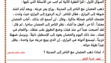 صورة أوراق عمل رائعة ومجابة لوحدة ندم حصان لمبحث اللغة العربية خامس الفصل الأول
