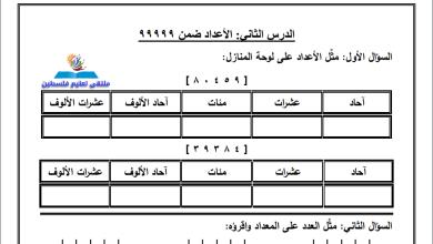 صورة ورقة عمل رائعة لدرس الأعداد ضمن 99999 لمبحث الرياضيات ثالث الفصل الأول