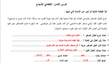 صورة أوراق عمل مجابة ورائعة لدرس الإطفائي الشجاع للغة العربية رابع الفصل الأول