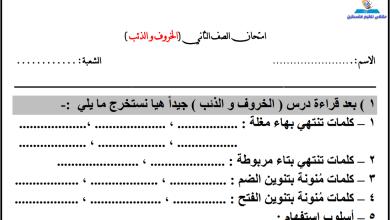 Photo of امتحان رائع جدا لدرس الخروف والذئب لمبحث اللغة العربية ثاني الفصل الأول
