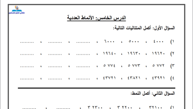 صورة ورقة عمل رائعة لدرس الأنماط العددية لمبحث الرياضيات ثالث الفصل الأول