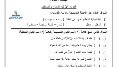 Photo of أوراق عمل رائعة لدرس الشعاع والمستقيم لرياضيات الصف الثالث الفصل الأول