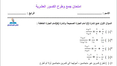 Photo of امتحان رائع وحصري لجمع وطرح الكسور العشرية لمبحث الرياضيات رابع الفصل الأول
