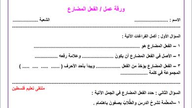 Photo of ورقة عمل ممتازة ورائعة لدرس الفعل المضارع لقواعد اللغة العربية للصف الخامس