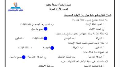 Photo of أسئلة مجابة وهامة جدا لدرس الحركة لمبحث العلوم والحياة سادس الفصل الأول