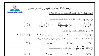 Photo of أوراق عمل رائعة وشاملة لوحدة التناسب لمبحث الرياضيات سابع الفصل الأول