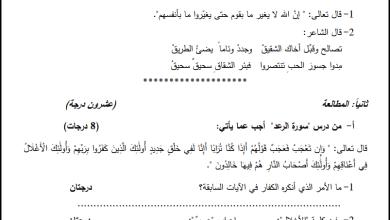 Photo of امتحانات رائعة لنهاية الفصل الأول لمبحث اللغة العربية للحادي عشر أدبي وعلمي