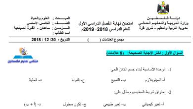 صورة مجمع الامتحانات الحكومية الرائعة لنهاية الفصل الأول لمبحث العلوم والحياة خامس
