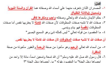 Photo of كل ما يلزم طالب الصف السادس لتقديم امتحان نهاية الفصل الأول للتربية الإسلامية
