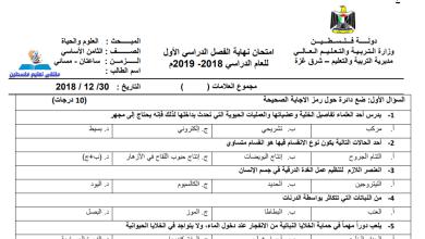 Photo of مجمع الامتحانات الحكومية الرائعة لنهاية الفصل الأول لمبحث العلوم والحياة ثامن