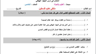 Photo of أوراق عمل رائعة للدرس الأول لكافة المواد الدراسية للصف الخامس الفصل الثاني