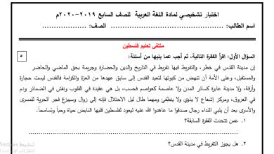 Photo of امتحانات تشخيصية رائعة للغة العربية والرياضيات واللغة الإنجليزية للصف السابع