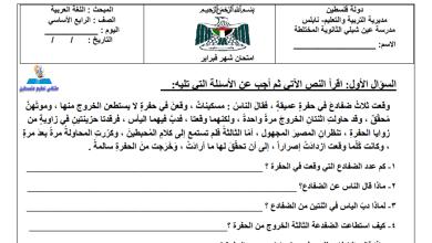 Photo of امتحان رائع وهام جدا لشهر فبراير لمبحث اللغة العربية للصف الرابع الأساسي