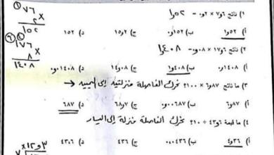 Photo of كل ما يحتاجه الطالب لوحدة ضرب الأعداد العشرية وقسمتها لرياضيات الصف الخامس