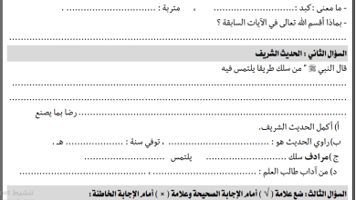 Photo of امتحانات رائعة وهامة جدا لشهر فبراير لمبحث التربية الإسلامية للصف السادس