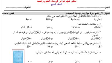 Photo of كل ما يحتاجه طالب الصف السابع من امتحانات رائعة لشهر فبراير لكافة المباحث