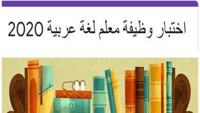 Photo of نموذج امتحان تدريبي حصري وهام جدا لوظيفة معلم لغة عربية 2020