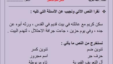 Photo of كل ما يحتاجه طالب الصف الثاني لتقديم امتحان نصف الفصل الثاني لمبحث اللغة العربية