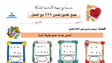 Photo of أوراق عمل كافة دروس منهاج الرياضيات للصف الثاني الأساسي الفصل الثاني