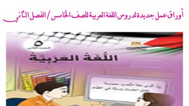 Photo of أوراق عمل جديدة وحصرية لكافة دروس اللغة العربية للصف الخامس الفصل الثاني