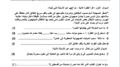 Photo of كل ما يحتاجه طالب الصف الثامن لتقديم امتحان نصف الفصل الثاني لمبحث اللغة العربية