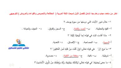 صورة اختيار من متعدد مجاب وهام جدا للكتاب الأول لمبحث اللغة العربية لفروع التوجيهي