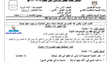 صورة نموذج اختبار حصري وشامل للكتاب الأول لمبحث اللغة العربية لفروع التوجيهي