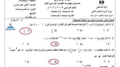 صورة مجمع اختبارات نهاية الفصل الأول مع الإجابات النموذجية لكافة مباحث التوجيهي علمي