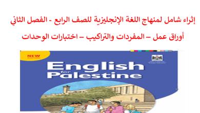 Photo of كل ما يلزم طالب الرابع من أوراق عمل وامتحانات الوحدات للغة الإنجليزية الفصل الثاني