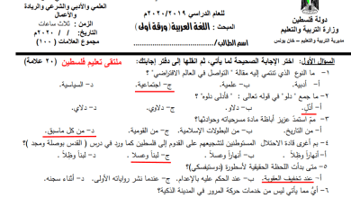 Photo of امتحانات تجريبية وزارية مجابة وهامة جدا لمبحث اللغة العربية الورقة الأولى للتوجيهي