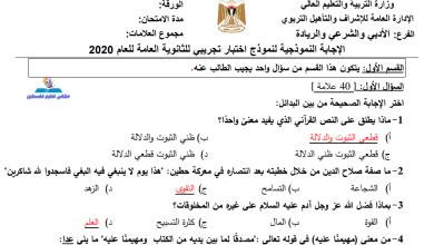 صورة امتحانات تجريبية وزارية مجابة وهامة لمبحث التربية الإسلامية بعد الحذف للتوجيهي