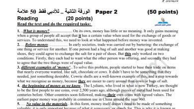 صورة كل ما يلزم لتقديم امتحان الثانوية العامة لمبحث اللغة الإنجليزية الورقة الثانية للأدبي