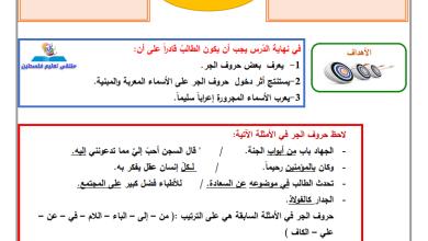 صورة إجابة الدروس 4-6 من المادة الاستدراكية لمبحث اللغة العربية للصف الثامن