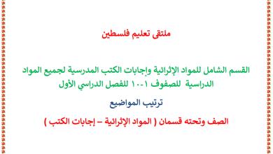 Photo of القسم الشامل لجميع المواد الإثرائية وإجابات الكتب لمباحث الصفوف 1-10 الفصل الأول