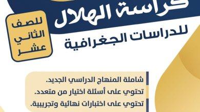 Photo of كراسة الهلال لشرح وإثراء منهاج الدراسات الجغرافية للتوجيهي الفرع الأدبي والشرعي