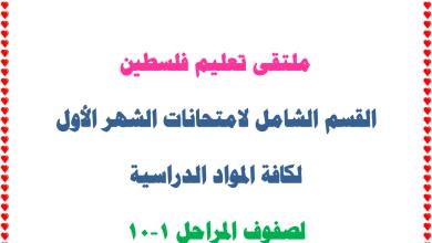 صورة القسم الشامل لامتحانات الشهر الأول للصفوف 1-10 لكافة المواد الدراسية