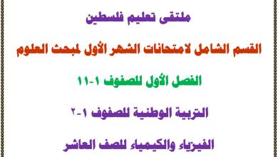 صورة القسم الشامل لامتحانات الشهر الأول لمبحث العلوم للصفوف 1-11 الفصل الأول