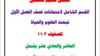 صورة القسم الشامل لامتحانات نصف الفصل الأول لمبحث العلوم والحياة للصفوف 3-11
