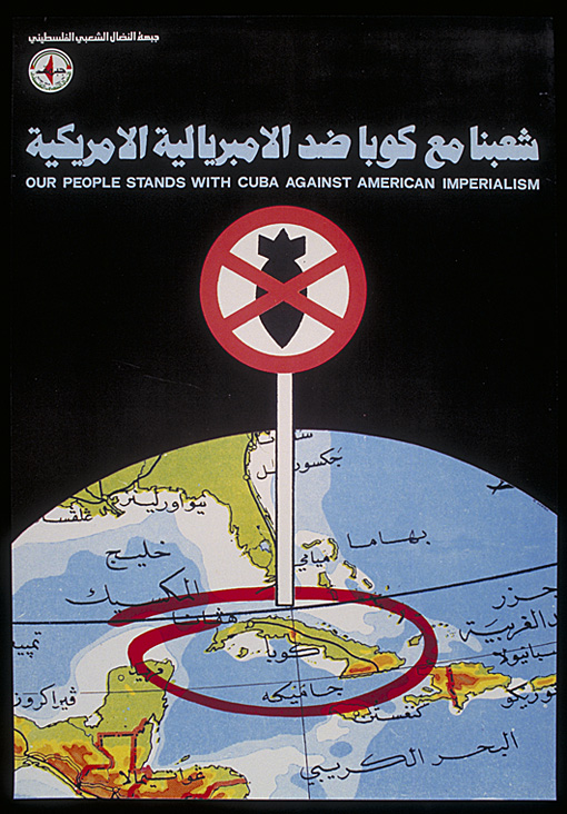 A poster designed by Mahmud Dawirji for the Palestinian Popular Struggle Front (PPSF) in circa 1980.