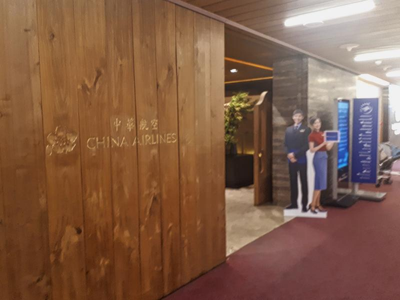 china airlines lounge entrance