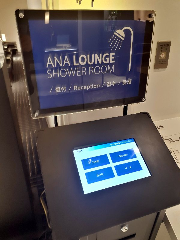 ana lounge shower computer